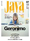 JavaWorld 7月号
