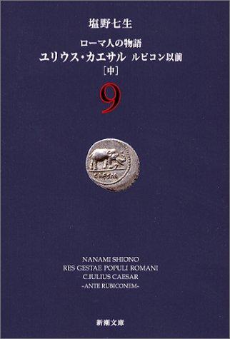 ローマ人の物語〈9〉ユリウス・カエサル ルビコン以前(中) (新潮文庫)