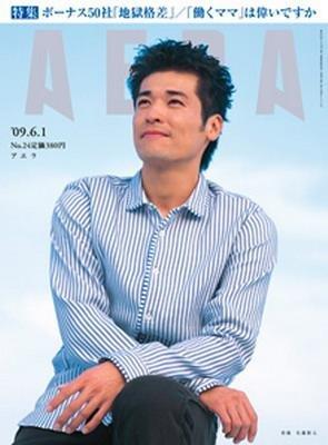 佐藤隆太 2月27日生まれ