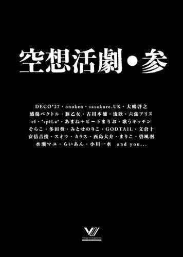空想活劇参 B005ZSGIS0