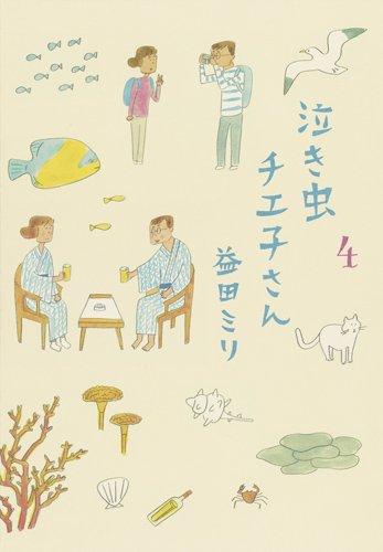 泣き虫チエ子さん 4 (愛蔵版コミックス)