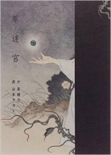 草迷宮 (パン・エキゾチカ)