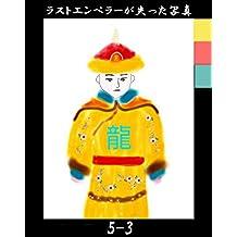 rakutoennperagausinattasyasinn: koukiteinannjyunnzugakoudaijyuukannnosyasinn koukiteinannjyubbzu (Japanese Edition)