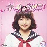 Kankuro Kudo - Haruko No Heya Amachan 80's Hits Victor Hen [Japan CD] VICL-64072 by Victor