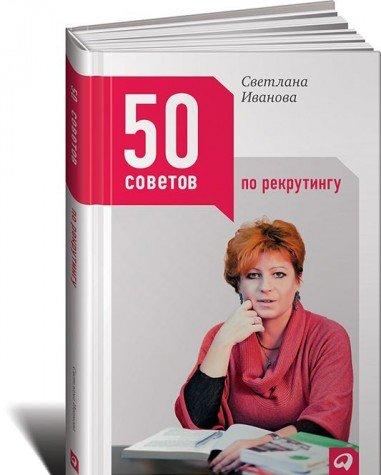 Download 50 sovetov po rekrutingu pdf epub
