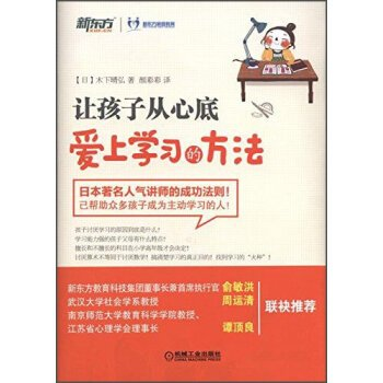 From the heart. let the children fall in love with learning methods(Chinese Edition) PDF