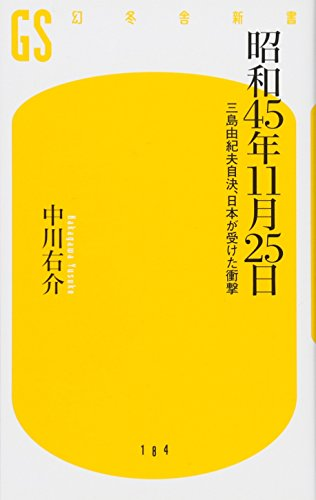 昭和45年11月25日―三島由紀夫自決、日本が受けた衝撃 (幻冬舎新書)