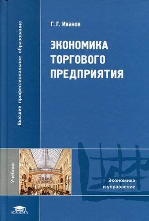 Download Business trading company Ekonomika torgovogo predpriyatiya ebook