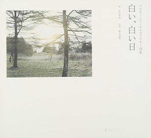 白い、白い日―アルセーニイ・タルコフスキー詩集