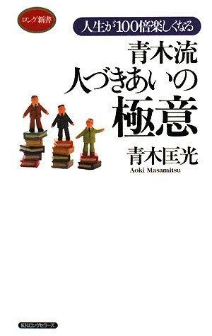 Aokiryū hitozukiai no gokui : Jinsei ga 100bai tanoshikunaru pdf