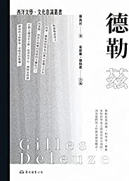 德勒茲 (西洋文學.文化意識叢書) (Traditional Chinese Edition)
