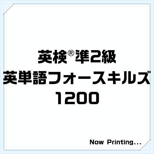英検準2級 英単語フォースキルズ1200