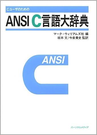 cユーザのためのansi c言語大辞典 マーク ウィリアムズ社 坂本 文