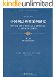 中国刑法典型案例研究(第3卷):破坏市场经济秩序犯罪 (案例评析系列)