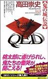 QED 鬼の城伝説 (講談社ノベルス)(高田 崇史)