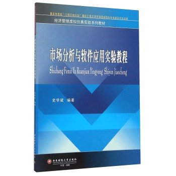 Download Market analysis and tutorial software application experiments(Chinese Edition) ebook
