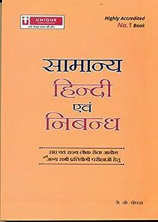buy upsc english hindi essay compulsory mains examination samanya hindi avam nibandh