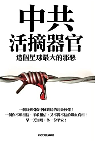 Organ Harvesting from Live Bodies in China: The Most