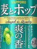 サッポロ 麦とホップ 爽の香(そうのかおり)500ml×12本
