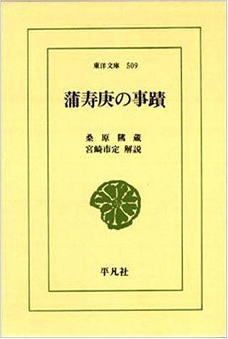 蒲寿庚の事蹟 (東洋文庫)