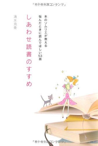 しあわせ読書のすすめ ~本のソムリエが教える悩んだときに読んでほしい53冊~