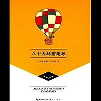 八十天环游地球 (Chinese Edition) book cover
