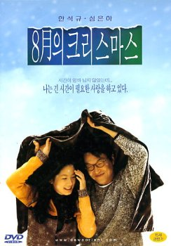 Christmas In August Poster.Amazon Com Christmas In August Korean Version With English