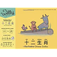 The Twelve Chinese Zodiac (十二生肖): Immersive story & activity book for kids to learn Chinese (Simplified edition)