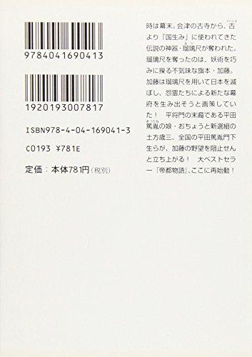 Shin Teito Monogatari: Ishin Kuniumihen 1