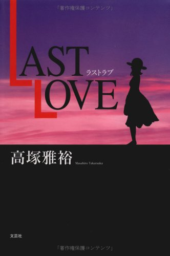 Download Last love pdf epub