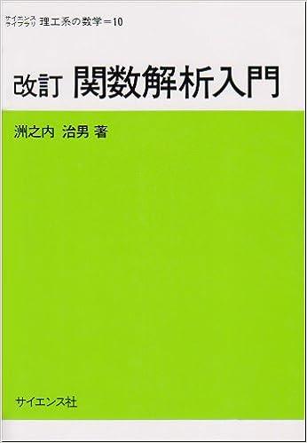関数解析入門 (サイエンスライブ...