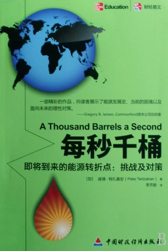 A Thousands Barrel A Second-The Upcoming Turning Point of Energy: Challenge and Countermeasure (Chinese Edition) (Barrels 1000 Second A)