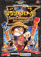 From TV animation ONE PIECE Grand Battle Swan Colosseum - Swan Crystal WonderSwan Color-supported version (V Jump books - game series) (2002) ISBN: 4087791777 [Japanese Import]