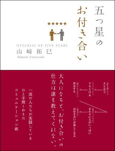 五つ星のお付き合い (Sanctuary books)