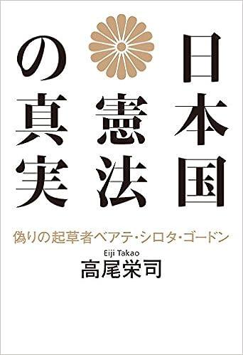 日本国憲法の真実 偽りの起草者...