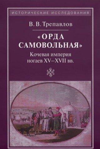 Download Orda samovolnaya. Kochevaya imperiya nogaev XV-XVII vv pdf