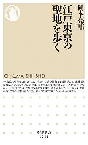 江戸東京の聖地を歩く (ちくま新書1244)