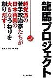 龍馬プロジェクト―超党派の若手政治家たちが日本再興の大きなうねりを創りだす!