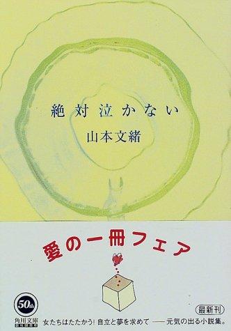 絶対泣かない (角川文庫)