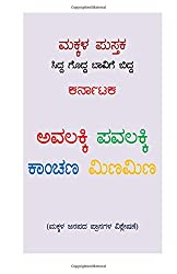 Avalakki  pavalakki  kanchana  minamina: Kannada Rhyms for KIDS (Kannada Edition)