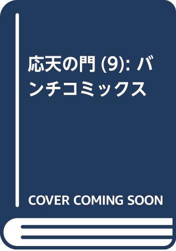 応天の門(9): バンチコミックス