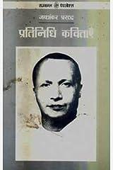 Pratinidhi Kavitayen: Jaishankar Prasad Paperback