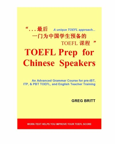 TOEFL Prep for Chinese Speakers: An Advanced Grammar Course for pre-iBT, ITP, & PBT TOEFL, and English Teacher Training