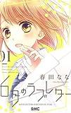 6月のラブレター 1 (りぼんマスコットコミックス)