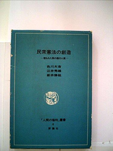 民衆憲法の創造―埋もれた多摩の人脈 (1970年) (「人間の権利」叢書〈6〉)