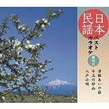 Karaoke - Nihon Minyo Best Karaoke Hansho Tsuki Tsugaru Aiyabushi / Jusan No Sunayama / Hachinohe Kouta [Japan CD] COCF-16803