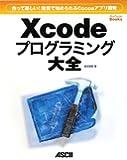 作って楽しい!無償ではじめられるCocoaアプリ開発 Xcodeプログラミング大全 (MacPeople Books)