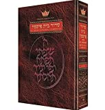 Spanish Edition of the Siddur - Complete Full Size - Ashkenaz, Meir Zlotowitz, 1578199751