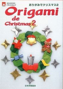 Christmas Origami 2 Chinese Edition by Nippon Origami Association