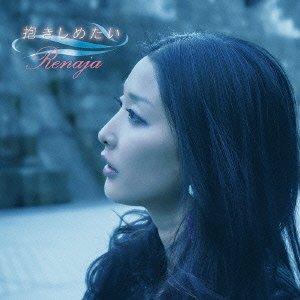 Renaja - I Wanna Hold Your Hand [Japan LTD CD] VSCD-3127